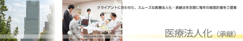 医療法人化(承継)