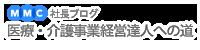 MMC 社長ブログ