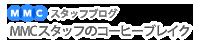 MMC スタッフブログ